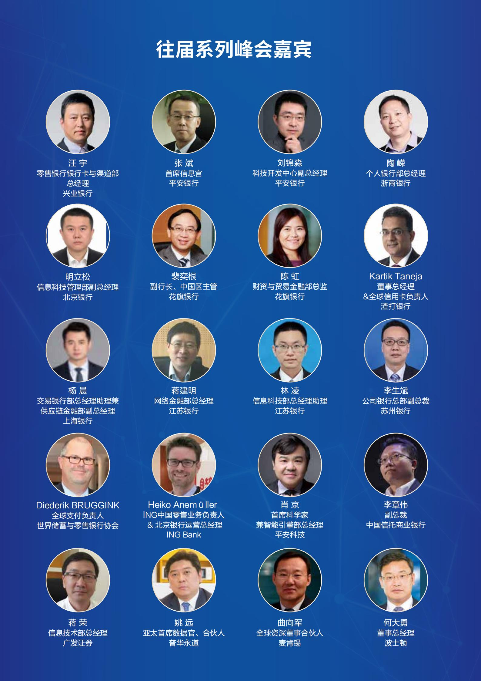 2021金融合规与安全高峰论坛