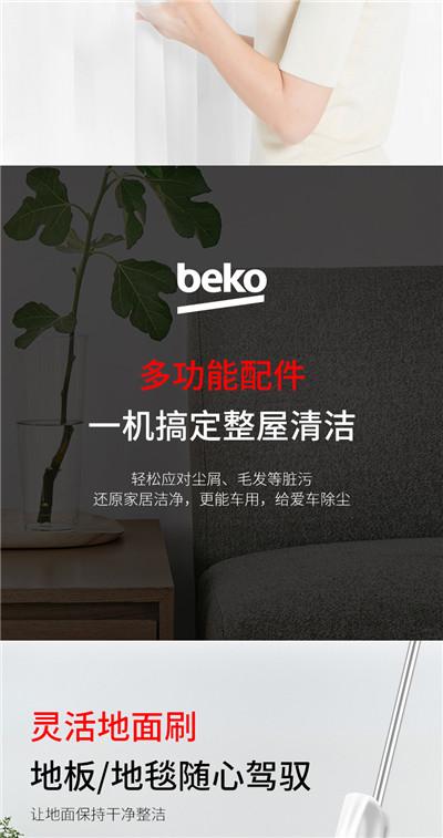 beko/倍科吸尘器家用大吸力超静音