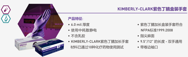 KIMBERLY-CL ARK紫色丁腈盒装手套