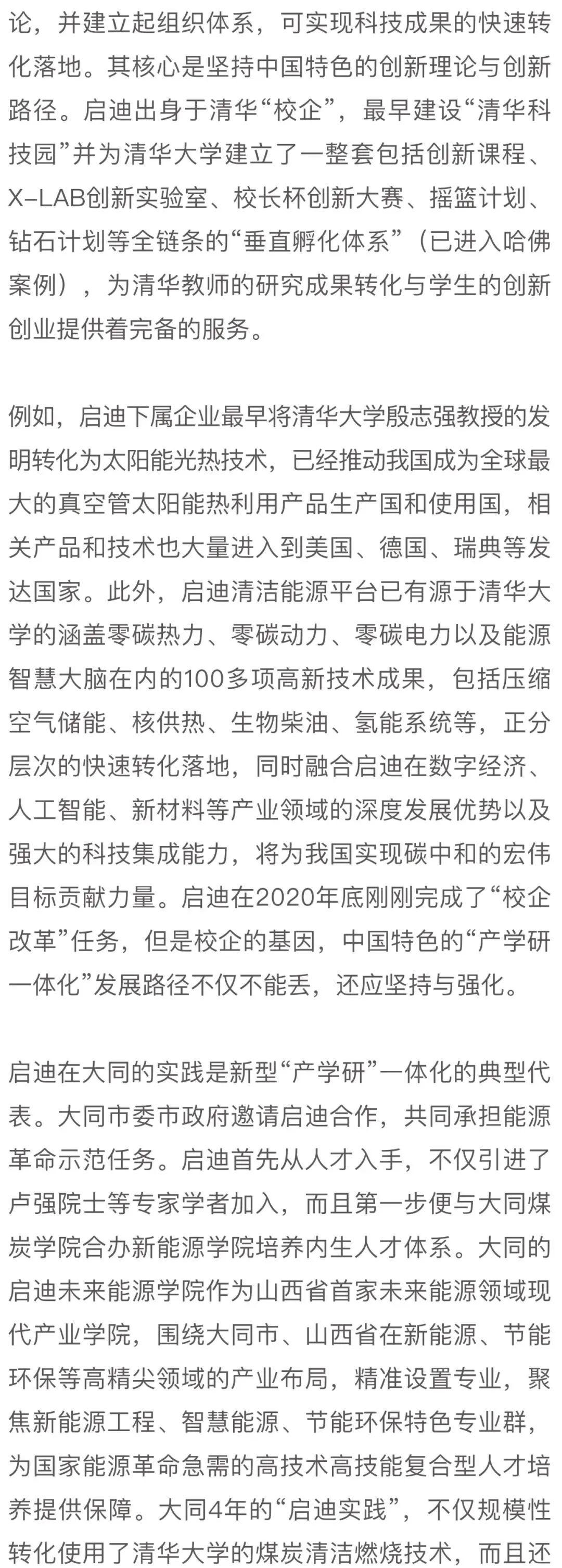 王济武董事长撰文谈绿色低碳科技革命和产业变革,《学习强国》等转发报道