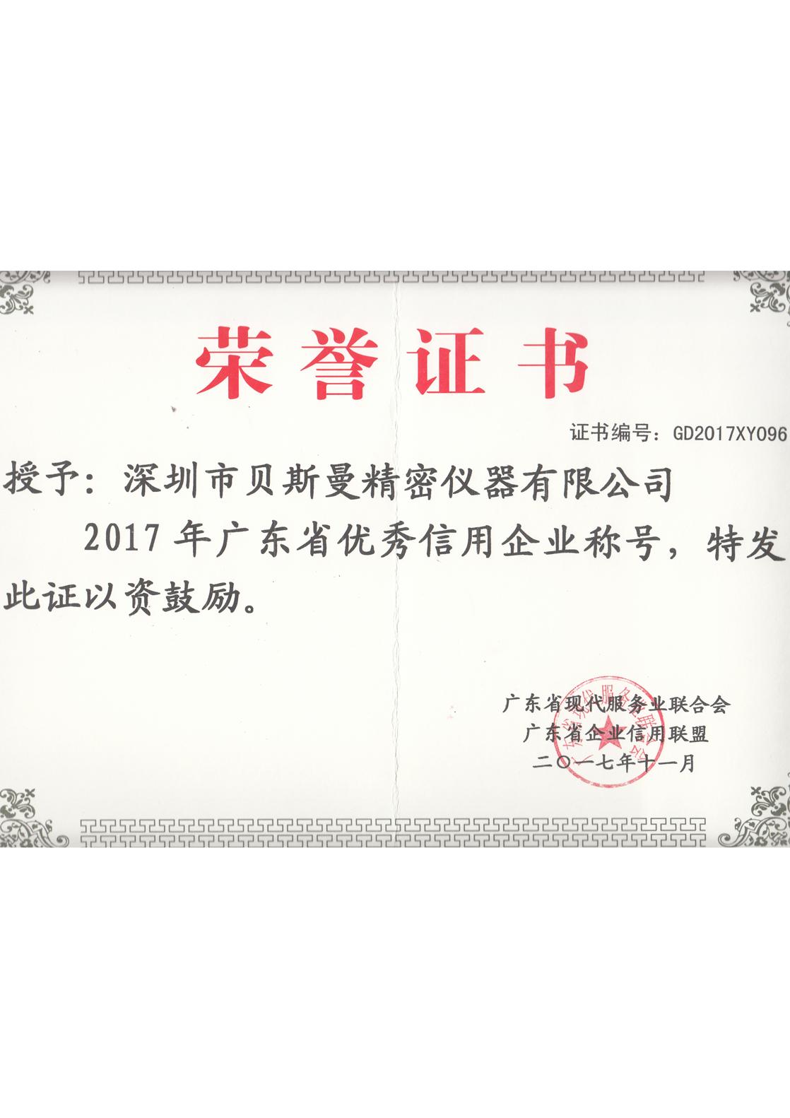 广东省优秀信用企业