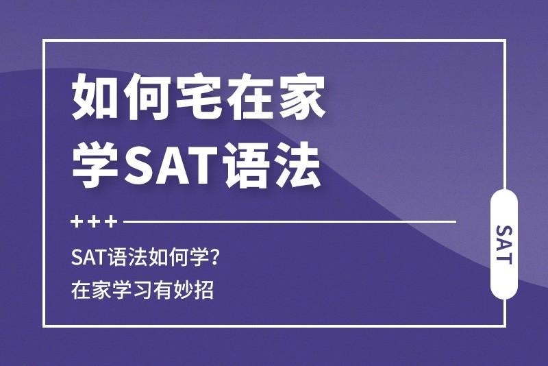 如何宅在家学SAT语法