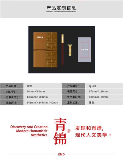 青锦—锦辉安卓数据线移动电源