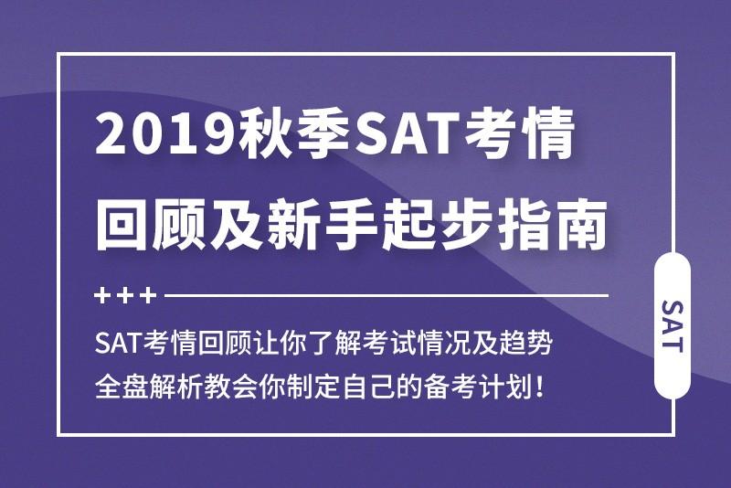 2019秋季SAT考情回顾及新手起步指南