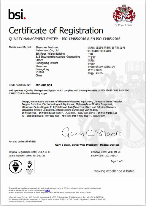 ISO-13485医疗器械质量管理体系认证