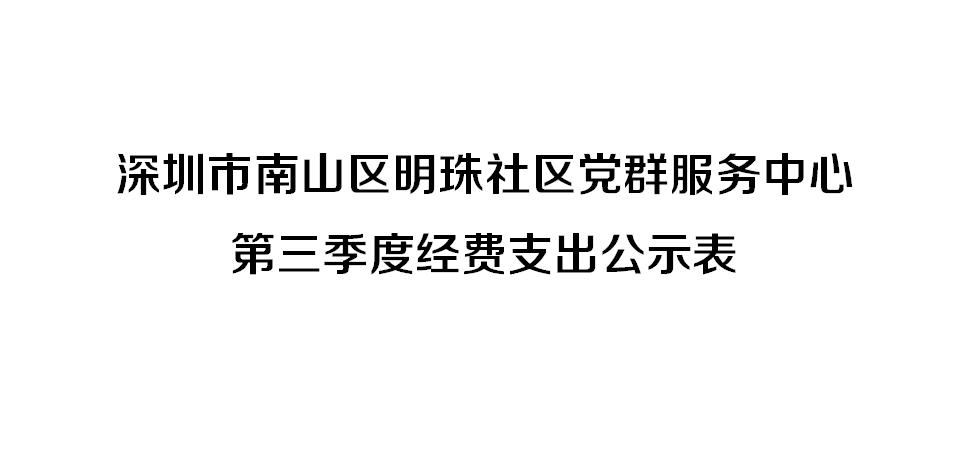 深圳市南山区明珠社区党群服务中心 第三季度经费支出公示表