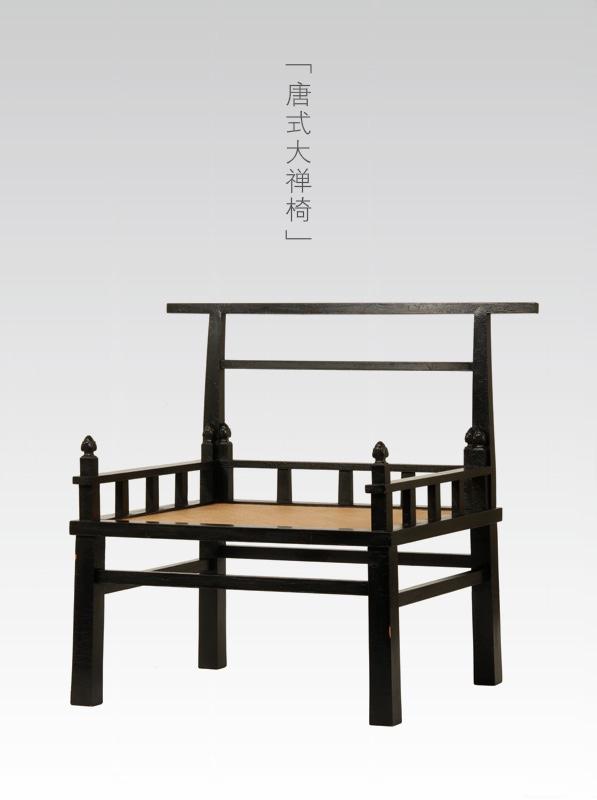 唐式大禅椅