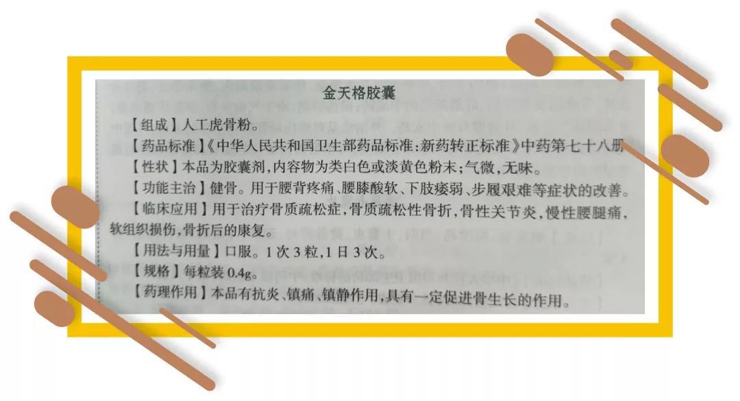 金天格胶囊入选《临床常用方剂与中成药》教材