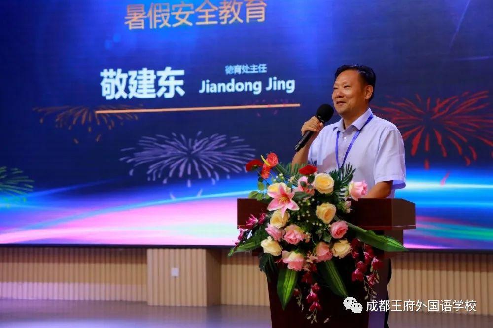 成都王府初中部2019-2020学年度第二学期散学典礼