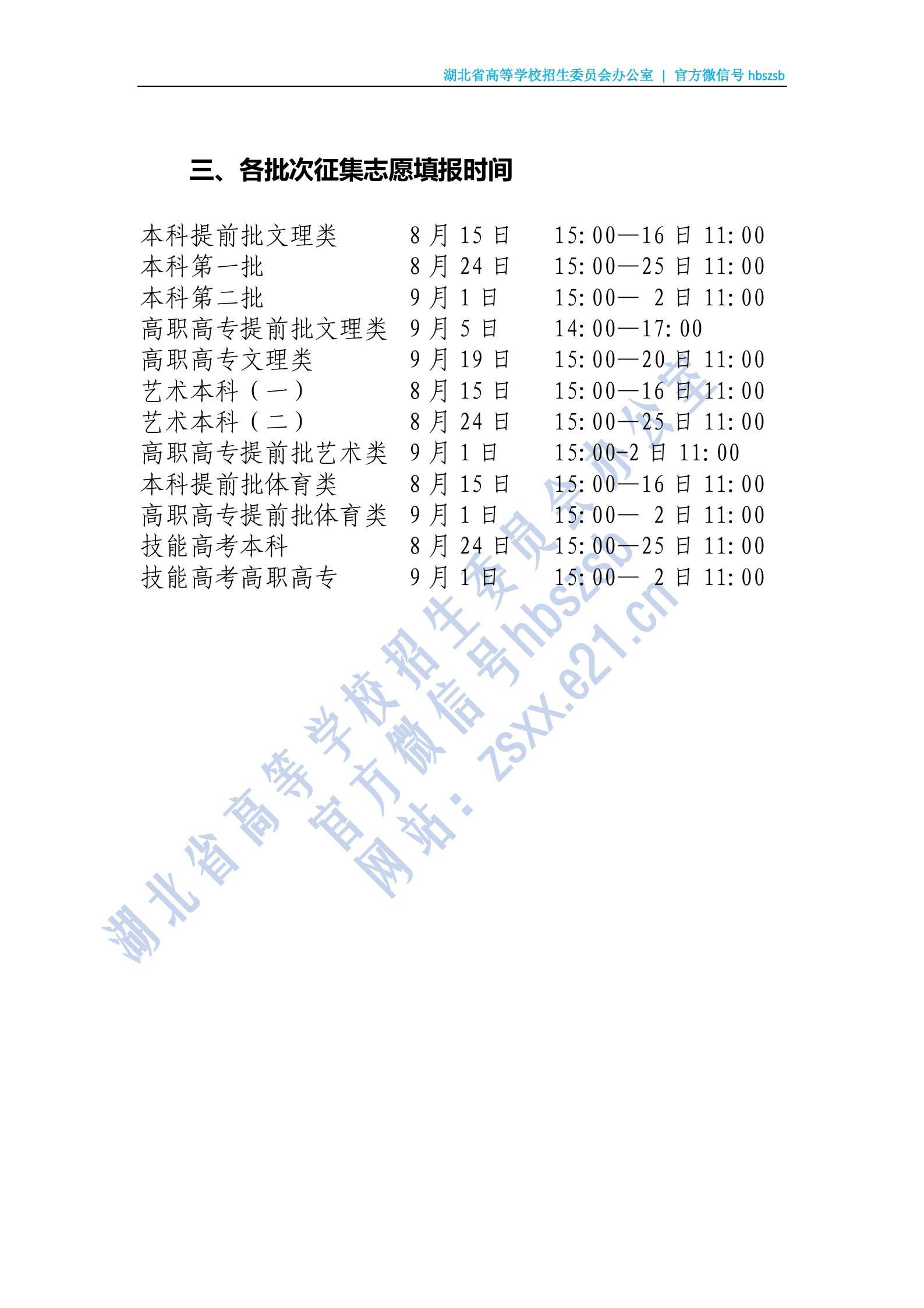 湖北省2020年普通高校招生录取时间提示