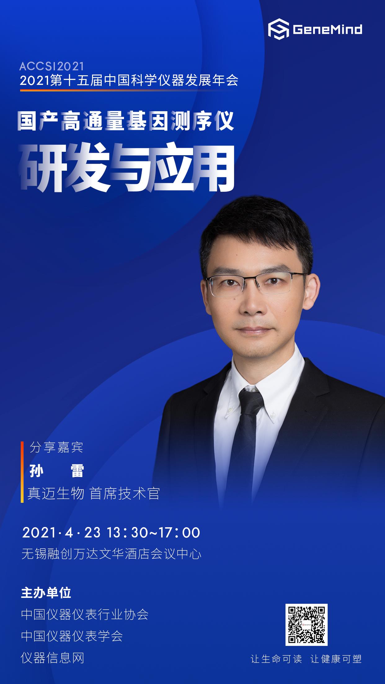 活動預告丨第十五屆中國科學儀器發展年會·國產高通量基因測序儀及其應用