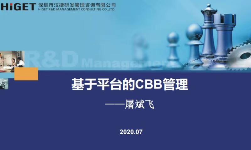 2020年7月15日,汉捷咨询《基于平台的CBB管理》线上内训成功举办!