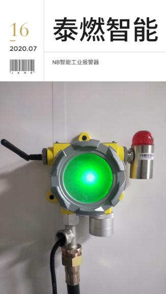 新品上市:NB智能工业报警器