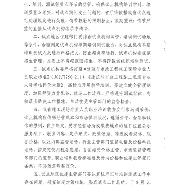 熱烈祝賀陝西银河国际集團有限公司遴選為陝西省住房城鄉建設領域施工現場專業人員職業培訓試點機構!