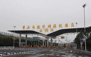 重庆江北机场报税港