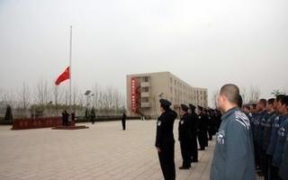 北京市柳林监狱