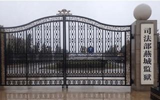 司法部燕城监狱