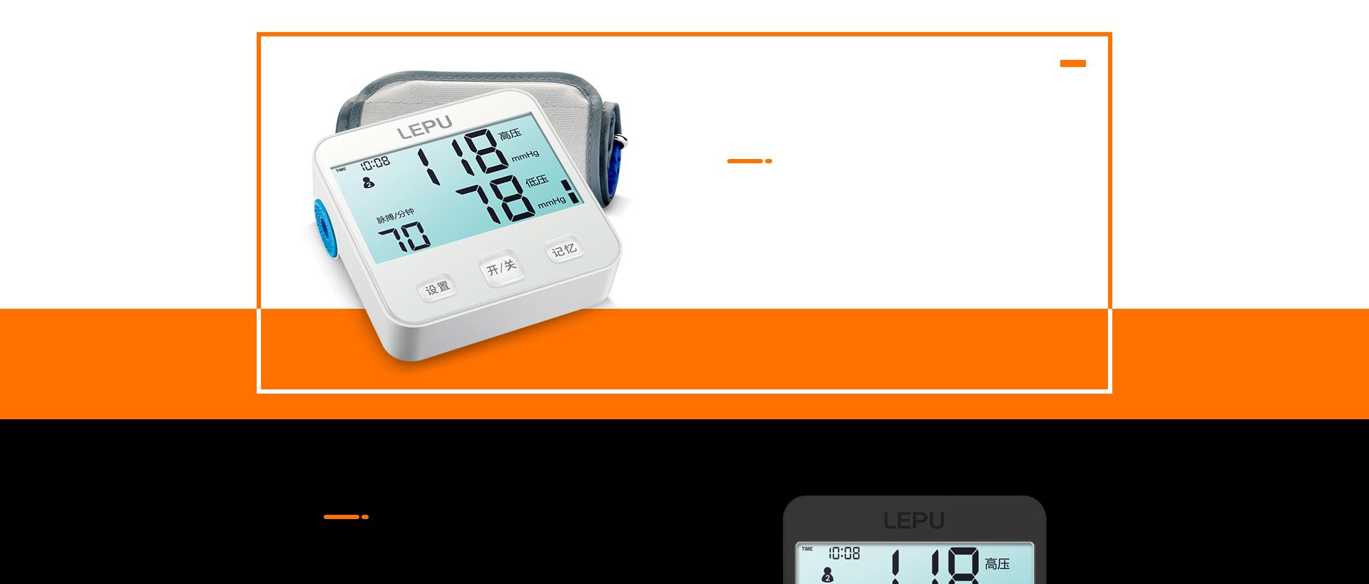 佳动血压计