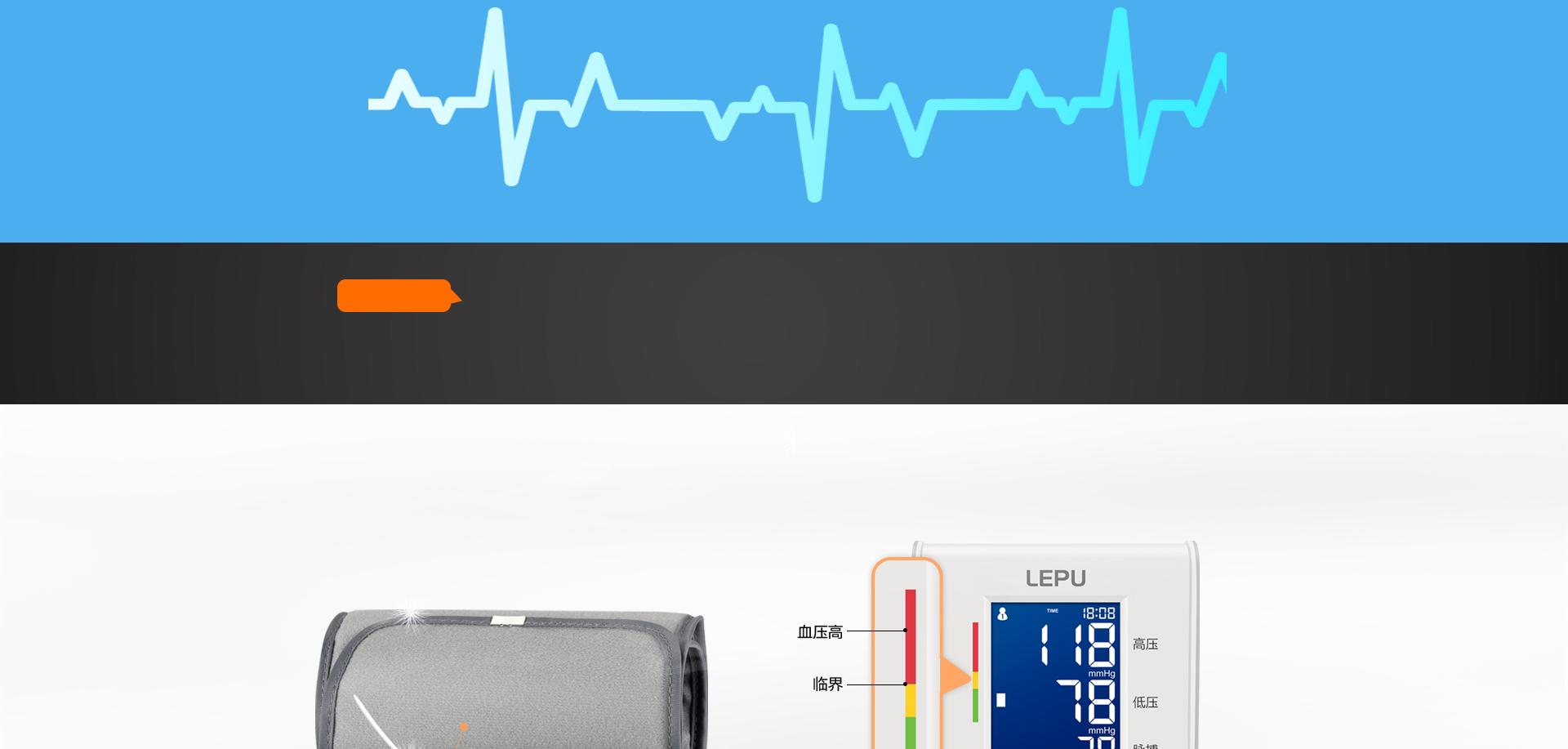 佳智血压计