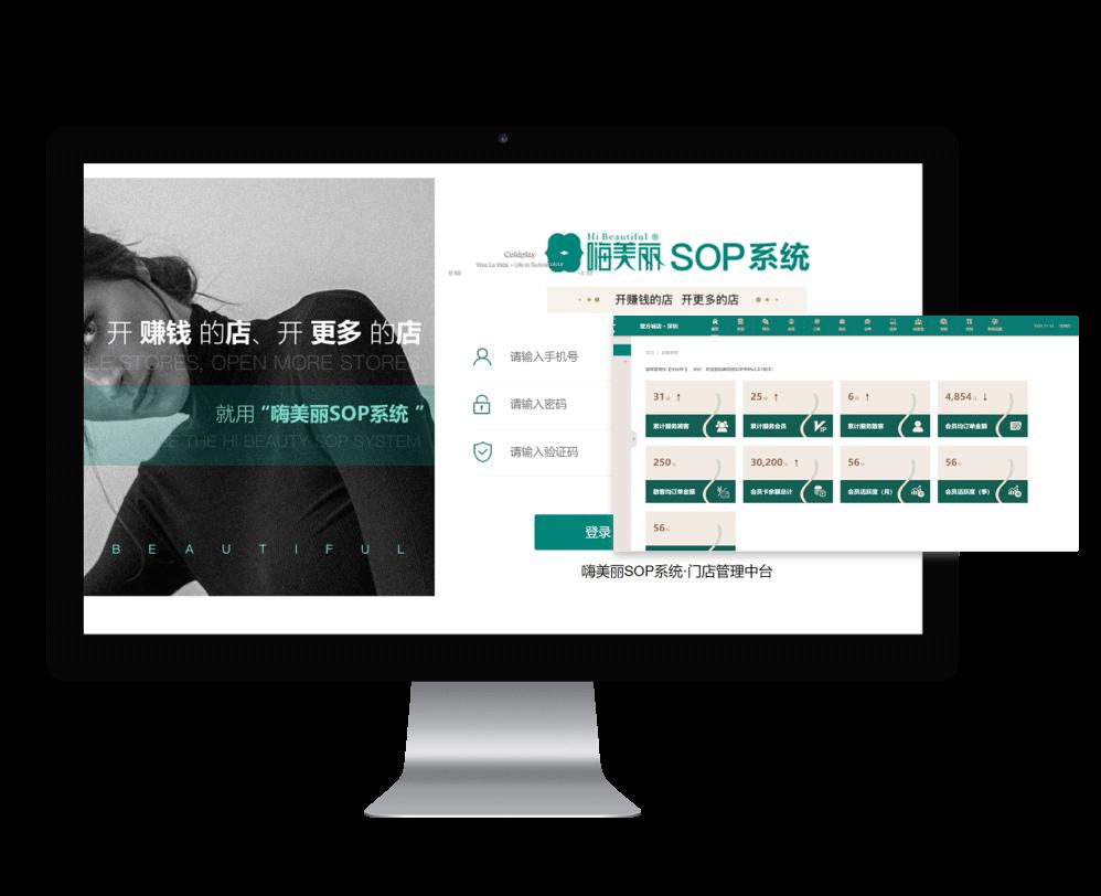 美容院管理系统专为美业老板设计的美业SAAS管理软件-嗨美丽SOP系统