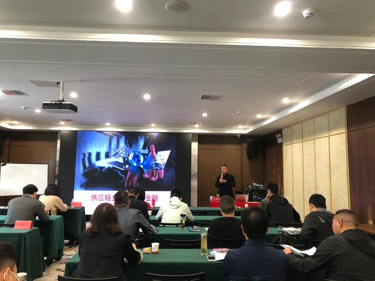 供应链管理与现代物流总裁班《供应链金融与物流金融》课程纪实