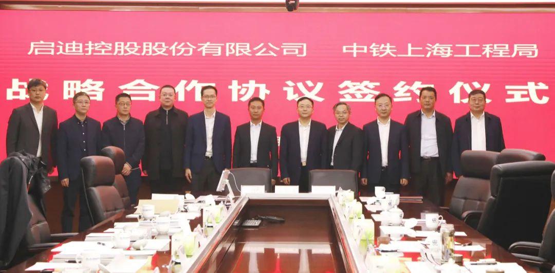 启迪控股与中铁上海局集团签署战略合作协议,深化全方位合作