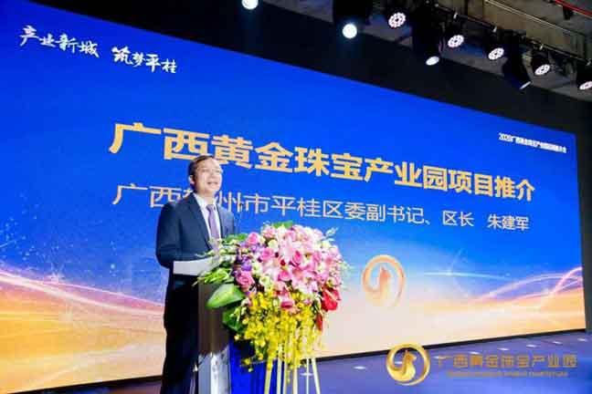2020广西黄金珠宝产业园 招商推介会 新闻通稿