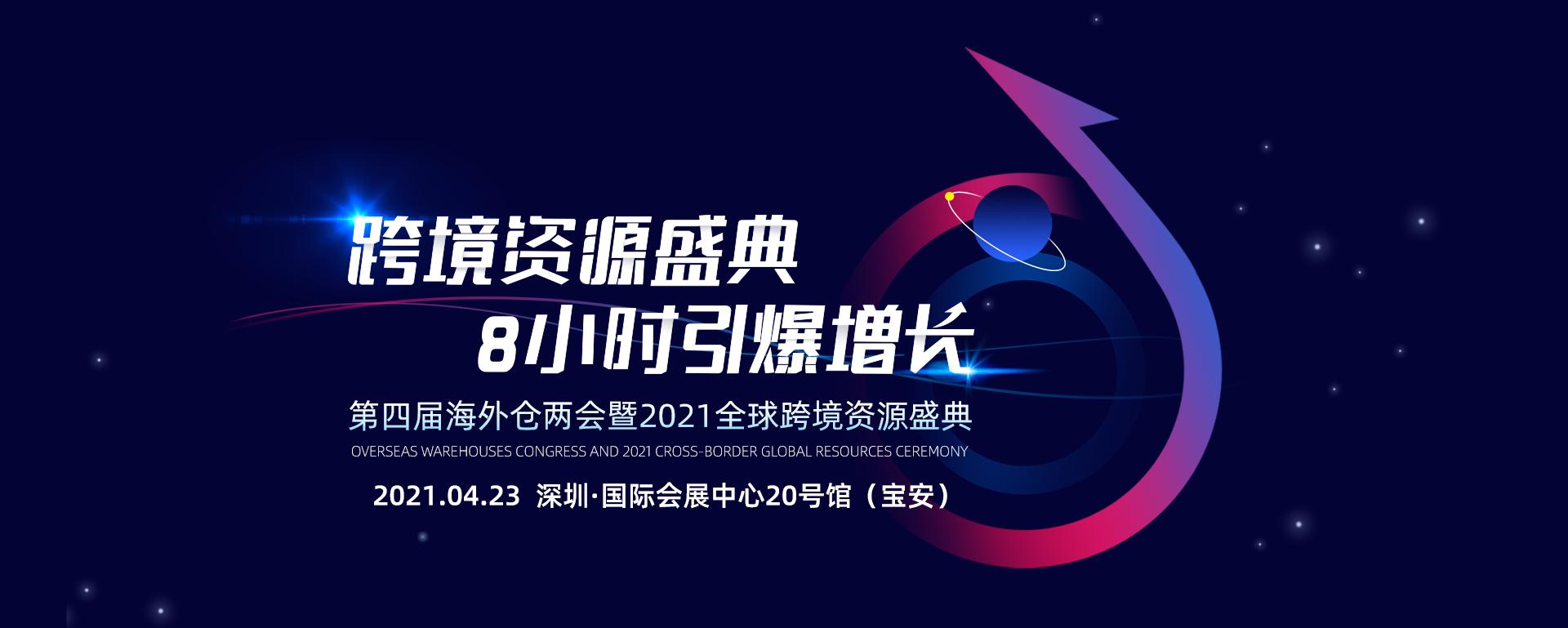 第四届海外仓两会2021全球跨境资源盛典,特讯期待您的莅临