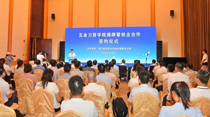 【企业动态】广青科技与阳江应用型本科院校筹建办签订校企合作协议