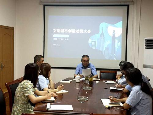 利凯(宁港)公司召开文明城市创建动员大会