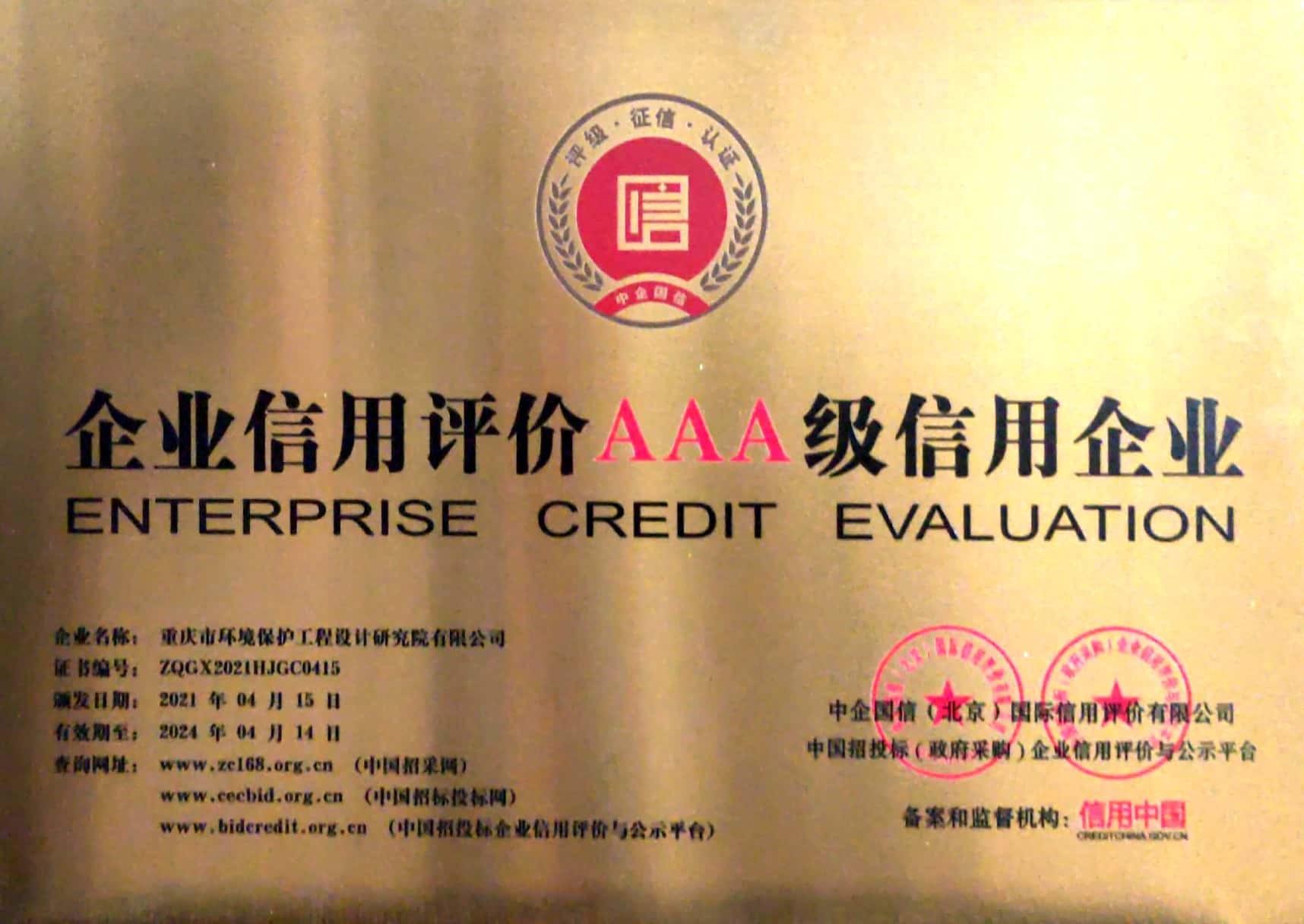 企业信用等级AAA级信用企业