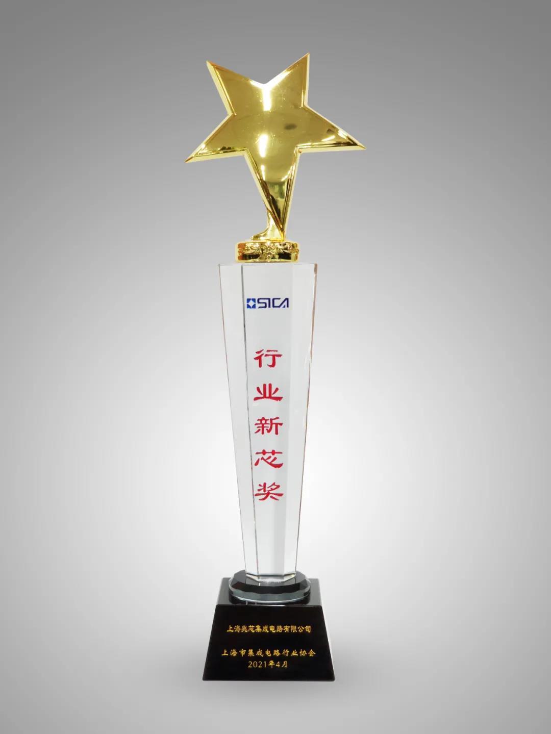 """又双叒获奖了!兆芯荣获上海市集成电路行业协会""""行业新芯奖"""""""