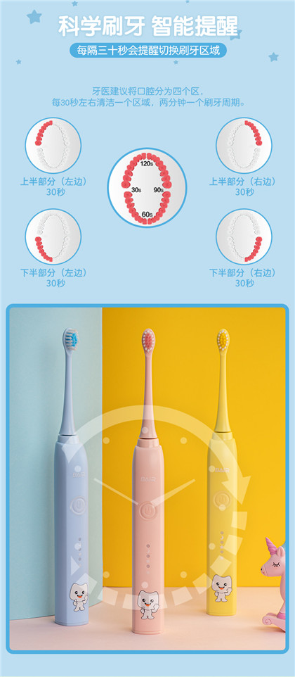 拜尔儿童电动牙刷_感应式充电自动声