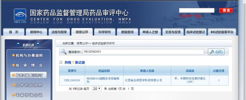 企讯 | 中国首个原创(First-in-class)干细胞新药IND获批,用于治疗肺纤维化