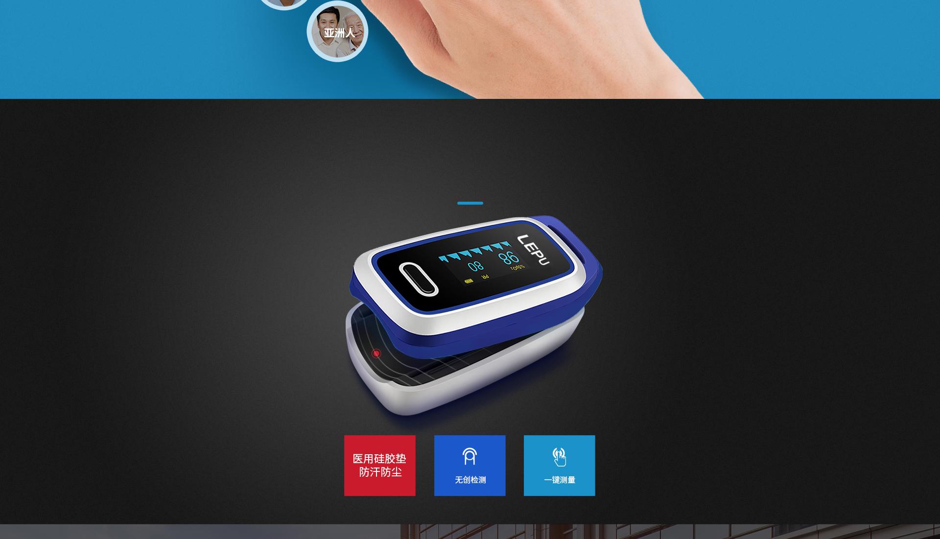 指夹式脉搏血氧仪