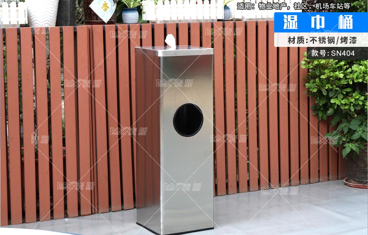 方形湿巾垃圾桶