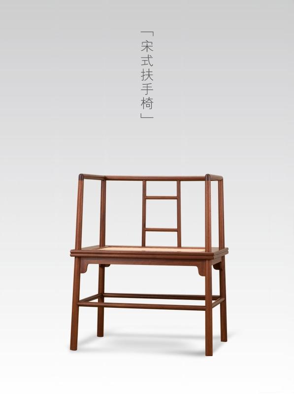 宋式扶手椅