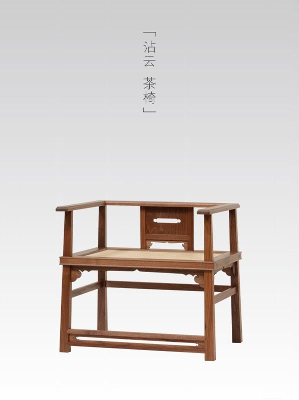 沾云 茶椅