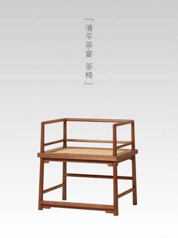 清平茶宴 茶椅