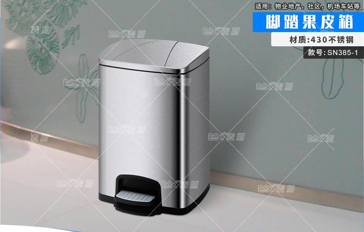 20L垃圾桶果皮箱