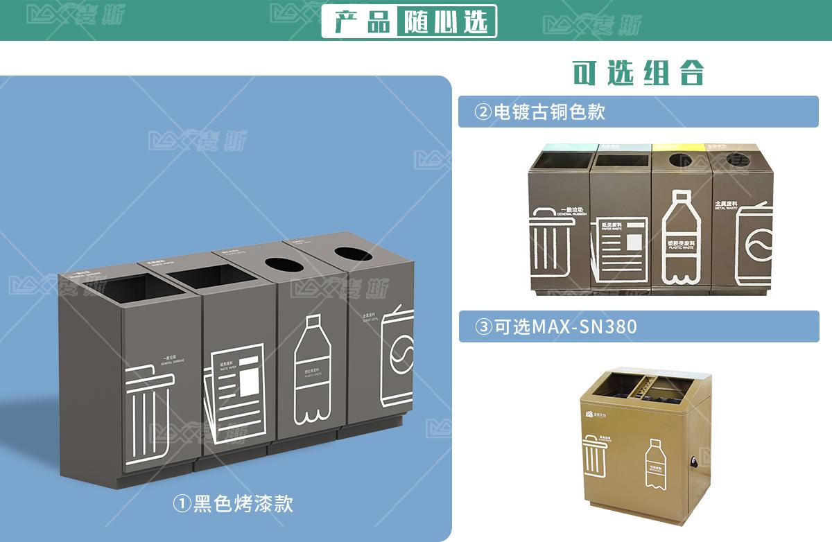 烤漆分类果皮箱
