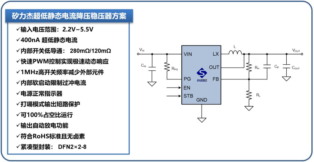 矽力杰可穿戴电子设备电源解决方案