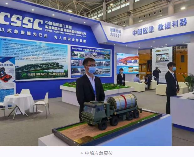 生命至上,科技赋能——中船应急精彩亮相首届中国(武汉)国际应急安全博览会