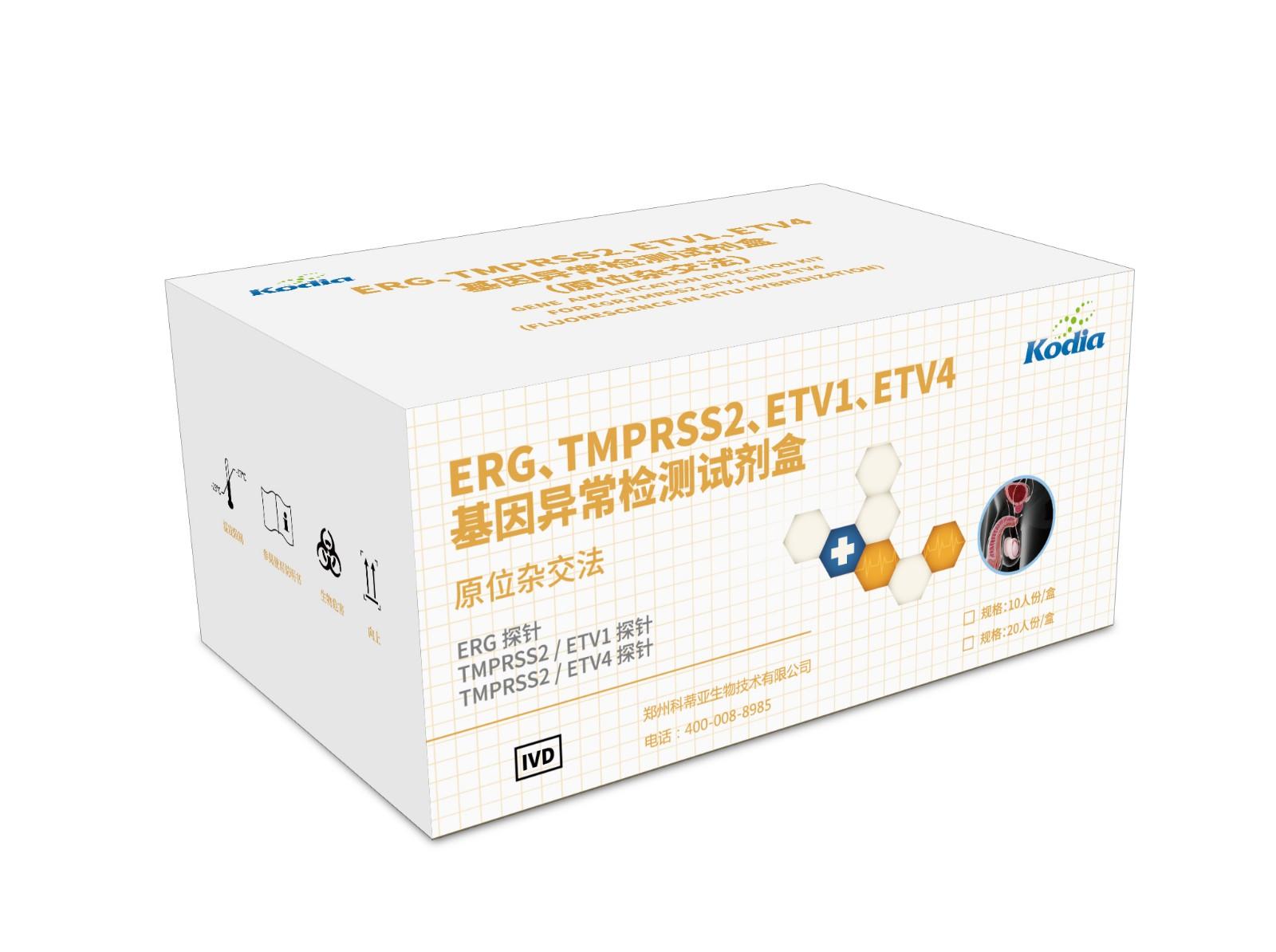 ERG、TMPRSS2、ETV1、ETV4 基因異常檢測試劑盒(原位雜交法)