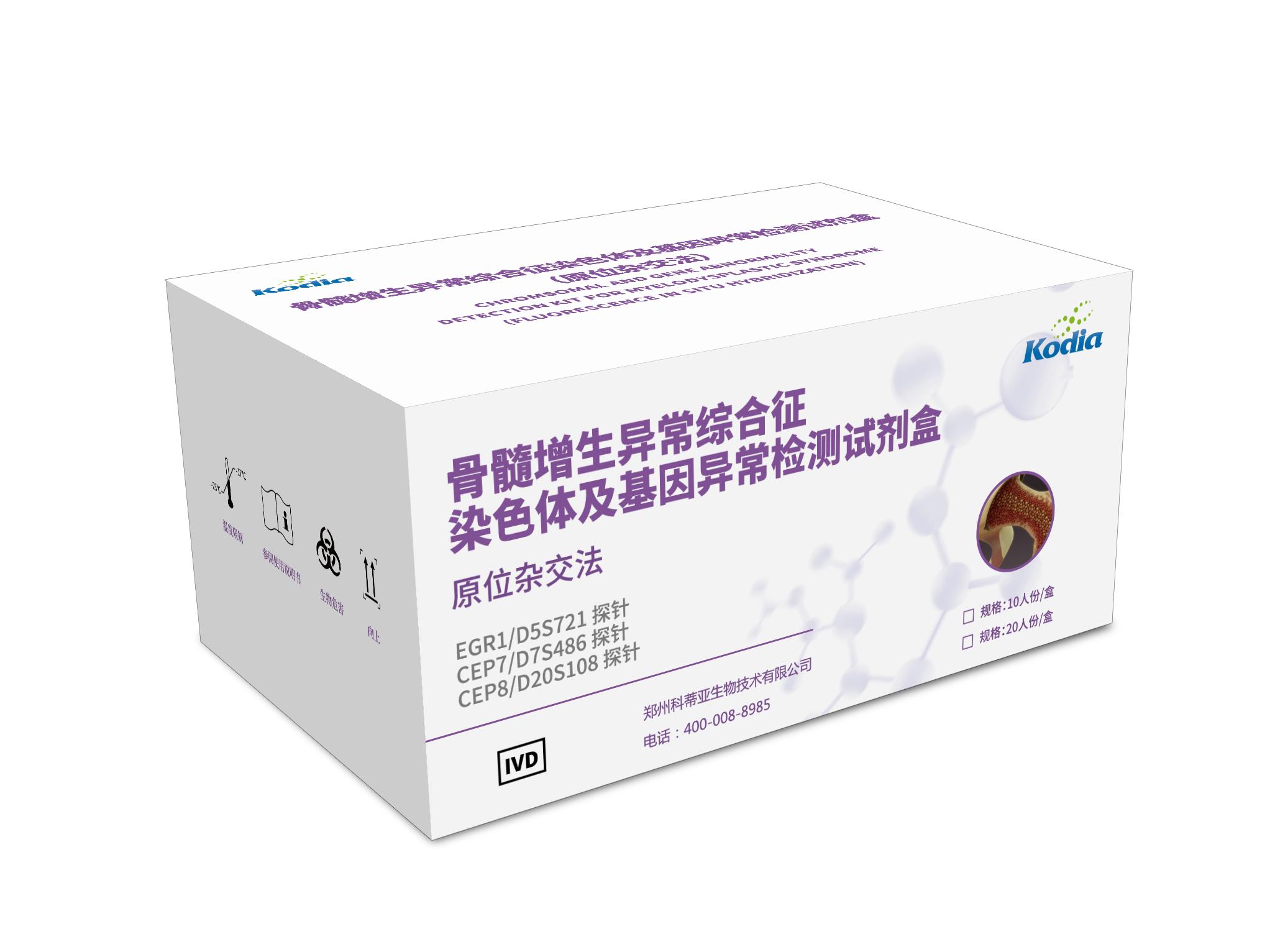 骨髓增生異常綜合征染色體及基因異常檢測試劑盒(原位雜交法)
