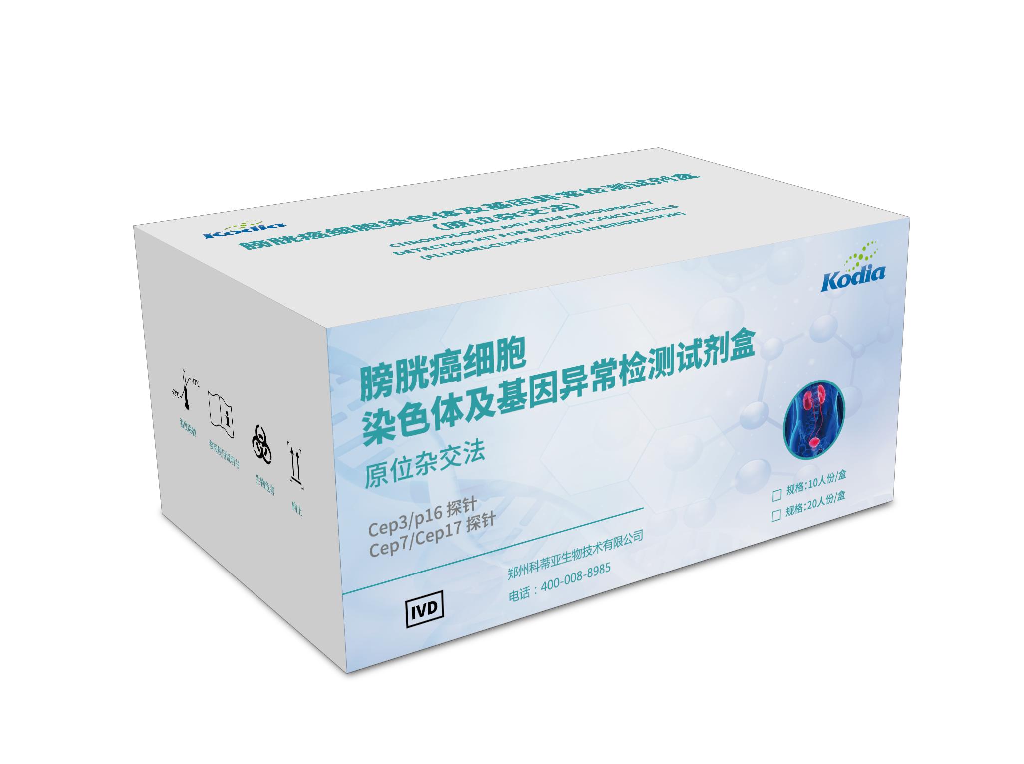 膀胱癌細胞染色體及基因異常檢測試劑盒(原位雜交法)