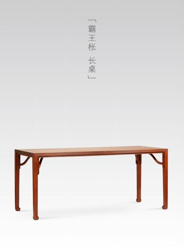 霸王枨 长桌
