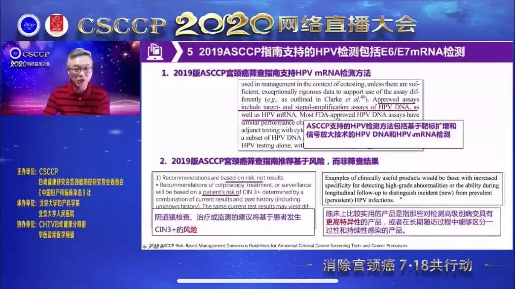 2020CSCCP會議精彩回顧   一種基于特異性考量的宮頸病變篩查方法