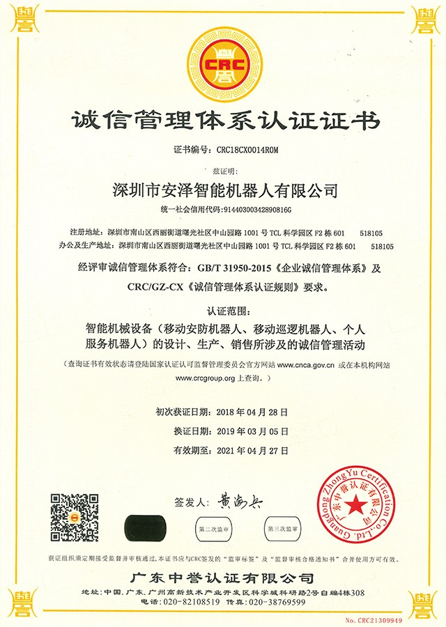 3A Integrity Management System Certificate