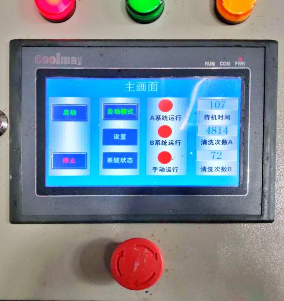 沈阳君悦酒店胶球自动在线清洗装置